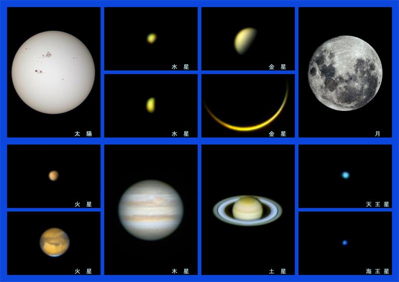 太陽系の仲間たち