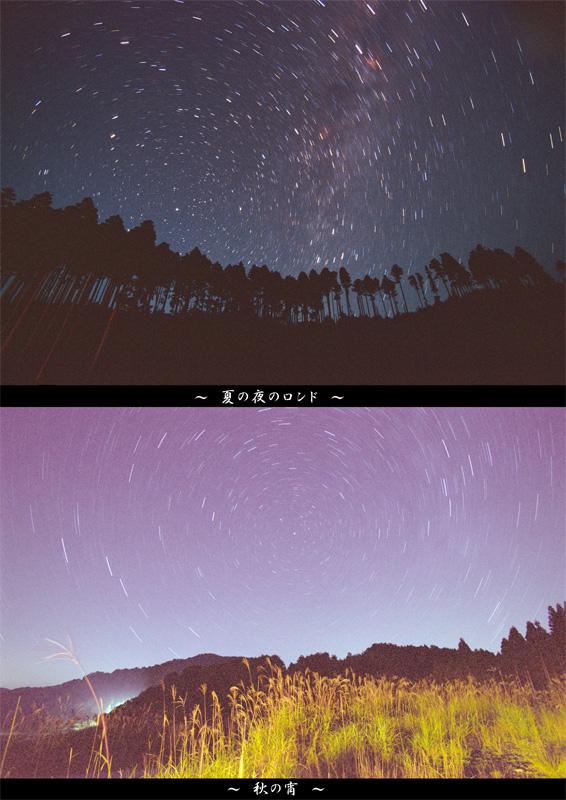 夏の夜のロンド(上)/秋の宵(下)
